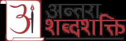 Antra Shabdshakti